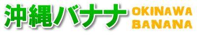 沖縄バナナ – OKINAWA BANANA –